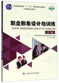 职业形象设计与训练(第6版微课版)吴雨潼 大连理工大学出版社