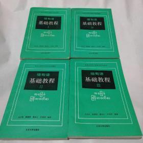 缅甸语基础教程(1-4册)全