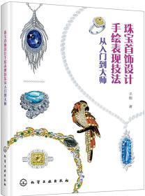 珠宝首饰设计手绘表现技法