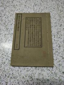 唐女郎鱼玄机诗(一册全)