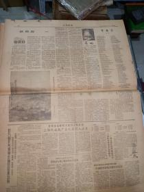 60年代  羊城晚报7张
