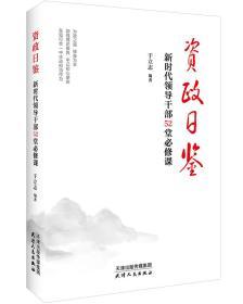 资政日鉴:新时代领导干部52堂必修课