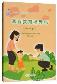 家庭教育指导师(0-6岁)