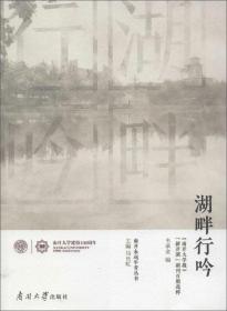 """湖畔行吟:《南开大学报》""""新开湖""""副刊百期选粹"""