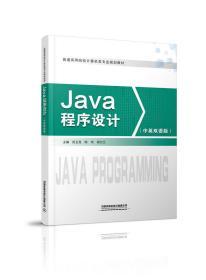 Java程序设计(双语)
