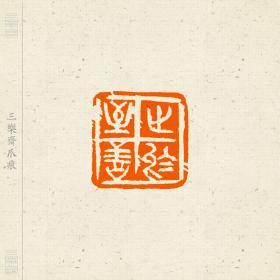白文印篆刻  闲章   印文:止于至善