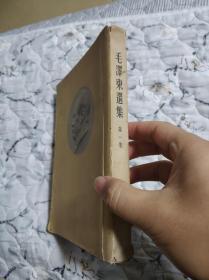 毛泽东选集 第一卷(大开本,1951年10月华东重印第一版,有标注)