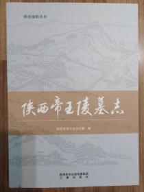 陕西帝王陵墓志(已经拆封,未翻阅。)