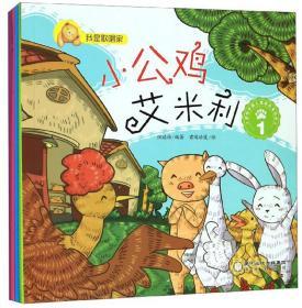 (平装绘本)我是歌唱家:小公鸡艾米利(全5册)