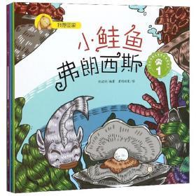 (平装绘本)我想回家:小鲑鱼弗朗西斯(全5册)