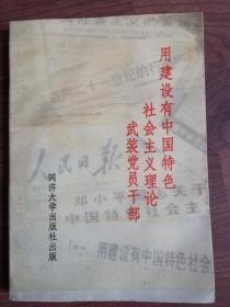 用建设有中国特色社会主义理论武装党员干部