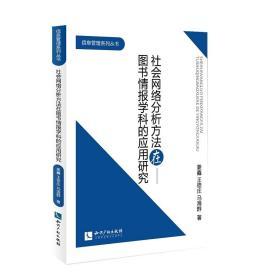 社会网络分析方法在图书情报学科的应用研究 9787513060578