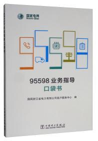 95598业务指导口袋书