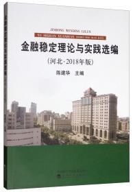金融稳定理论与实践选编(河北·2018年版)