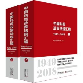9787509398463-so-中国科普政策法规汇编1949-2018 上下册