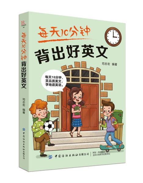 每天10分钟背出好英文