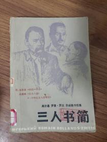 三人书简:高尔基 罗曼·罗兰 茨威格书信集