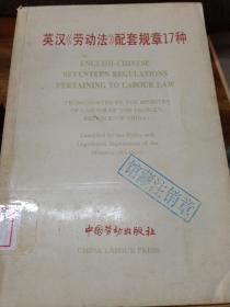 英汉《劳动法》配套规章17种---[ID:25772][%#198A6%#]