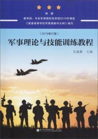 军事理论与技能训练教程2019修订版 吴温暖 厦门大学出版社 9