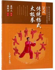 26式传统杨式太极拳/杨式太极经典流传
