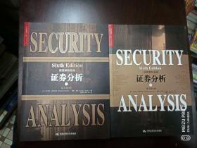 证券分析,投资者的圣经(上下册)原书第6版,16开正版