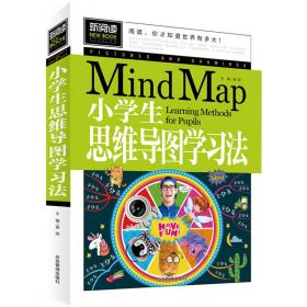 新阅读:小学生思维导图学习法  (彩图版)
