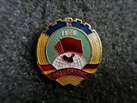 老徽章,中国人民政治协商会议纪念章—x118