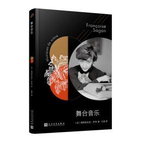 法国文学才女萨冈传奇作品系列:舞台音乐(软精装)