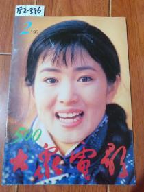大众电影(1995年第2期 500期特刊)大众电影杂志社【货号:厅2-396】自然旧,正版,详见书影。