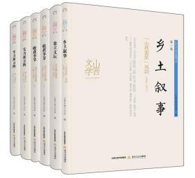 山西文学精品典藏书系(套装全6卷)