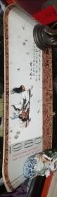 1980屈原挂历(出口)刘旦宅绘