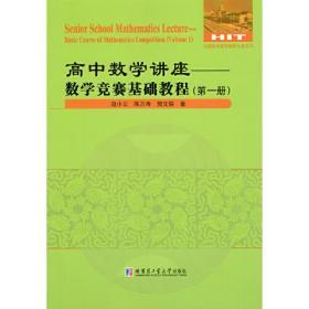 高中数学讲座-数学竞赛基础教程(第一册)