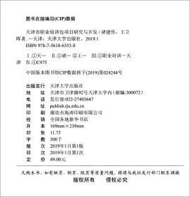 天津市职业培训包项目研究与开发