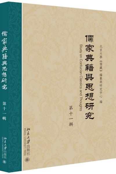 儒家典籍与思想研究.第十一辑