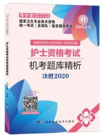 护士资格考试机考题库精析(决胜2020)/国家卫生专业技术资格统一考试(含部队)指定辅导用书