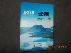 云南统计年鉴 2015(附光盘)