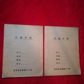 民国云南天南中学本子两本合售,空白未书写,具体见图