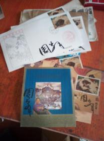 山东美术家周峯,,签名邮票封一批。
