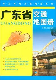 广东省交通地图册