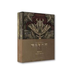 暗黑破坏神典藏全书