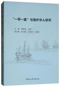 """""""一带一路""""与海外华人研究"""