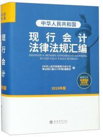 中华人民共和国现行会计法律法规汇编(2019年版)