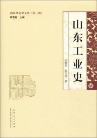 山东工业史