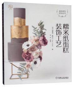 糯米纸蛋糕装饰工艺/蛋糕装饰技法丛书