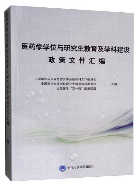 医药学学位与研究生教育及学科建设政策文件汇编