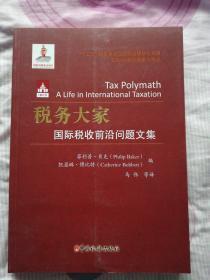 税务大家国际税收前沿问题文集