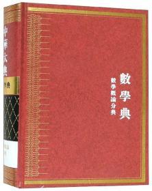中华大典(数学典数学概论分典)(精)