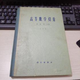 高等数学引论(第一卷第二分册)
