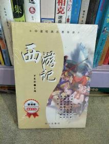 中国经典名著导读 西游记