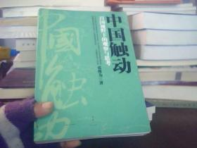 此书是单本书名: 中国震撼三部曲:中国触动,系统上架的,这里说明了拍的实图,不要装看不见,买一本让发3本,